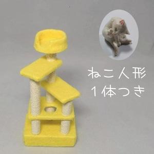 ミニチュアキャットタワー レモンイエロー ねこ人形付き