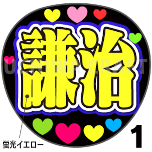 【蛍光プリントシール】【演歌/新沼謙治】『謙治』コンサートやライブに!手作り応援うちわでファンサをもらおう!!!