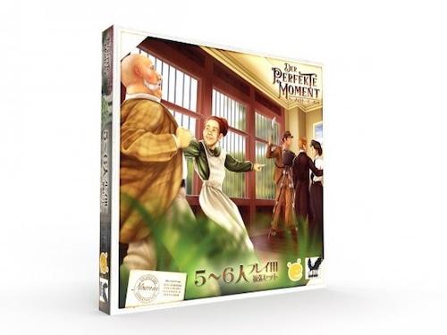 パーフェクト・モーメント 5~6人プレイ用拡張セット