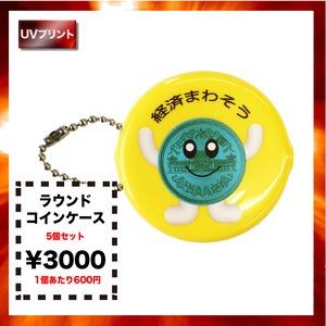 UVフルカラー ラウンドコインケース (5個セット)
