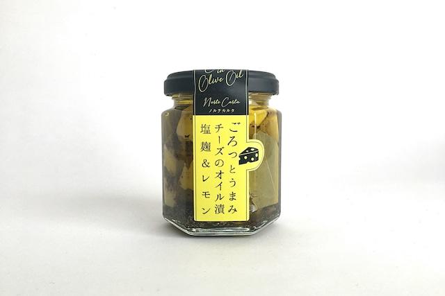 ごろっとうまみチーズのオイル漬<塩麹&レモン>