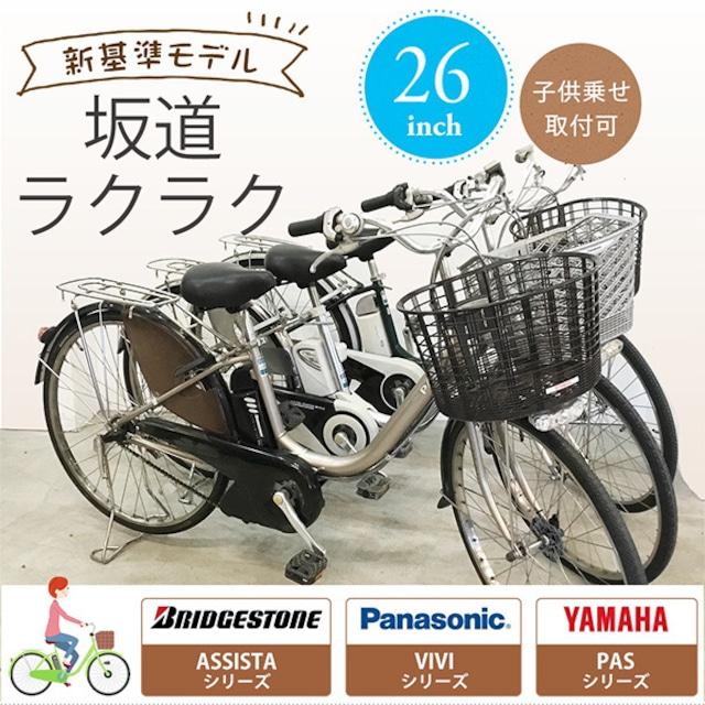 【訳あり】【最安モデル】子供乗せ取付可 新基準モデル 中古電動自転車 Panasonic YAMAHA BRIDGESTONE ママチャリ 26インチ 整備済み車体