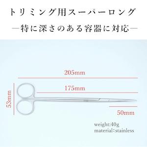 【苔トリミング用】ハサミ スーパーロングタイプ(曲) 200mm