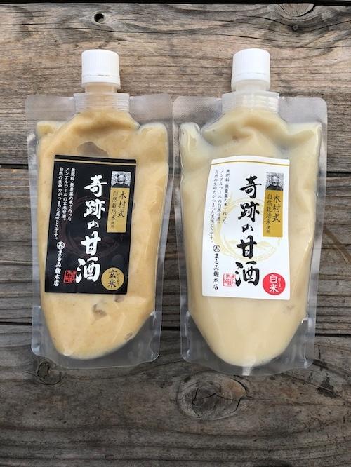 木村式栽培奇跡の甘酒(玄米+白米)セット
