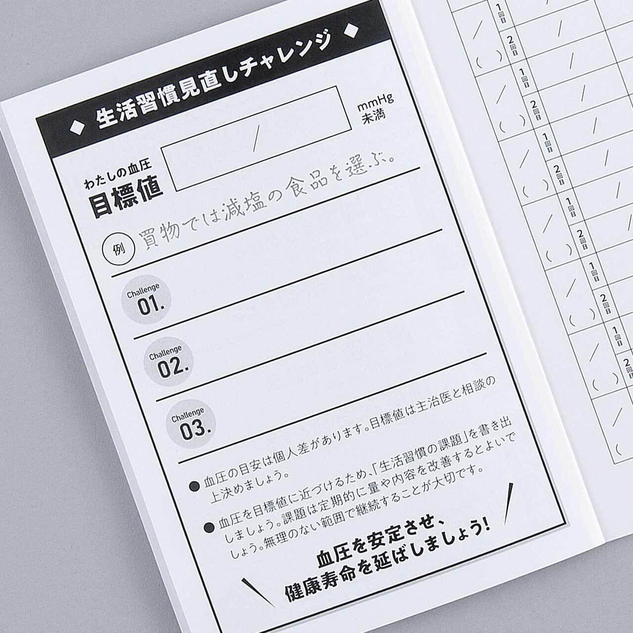 血圧手帳 800冊(和柄)