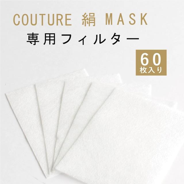 クチュール絹マスク専用フィルター(60枚入り)