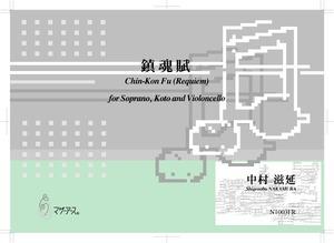 N1003FR 鎮魂賦(ソプラノ,箏,チェロ/中村滋延/楽譜)