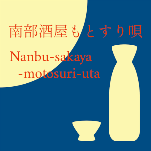 南部酒屋もとすり唄(Nanbu-sakaya-motosuri-uta) 三味線文化譜