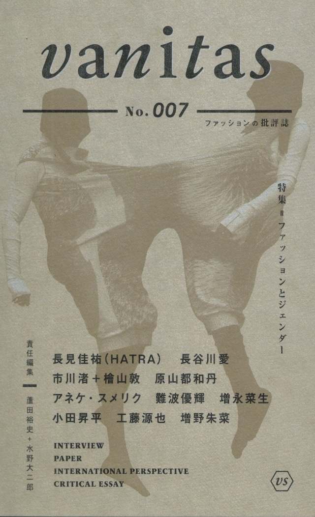 vanitas No.007 ファッションとジェンダー