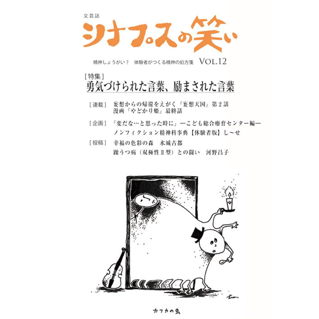 シナプスの笑い Vol.12