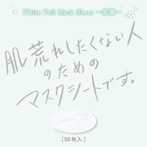 【マスクシート】White Veil Mask Sheet ~銀蘭~