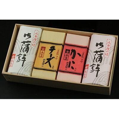 かまぼこ詰合(極上竹)