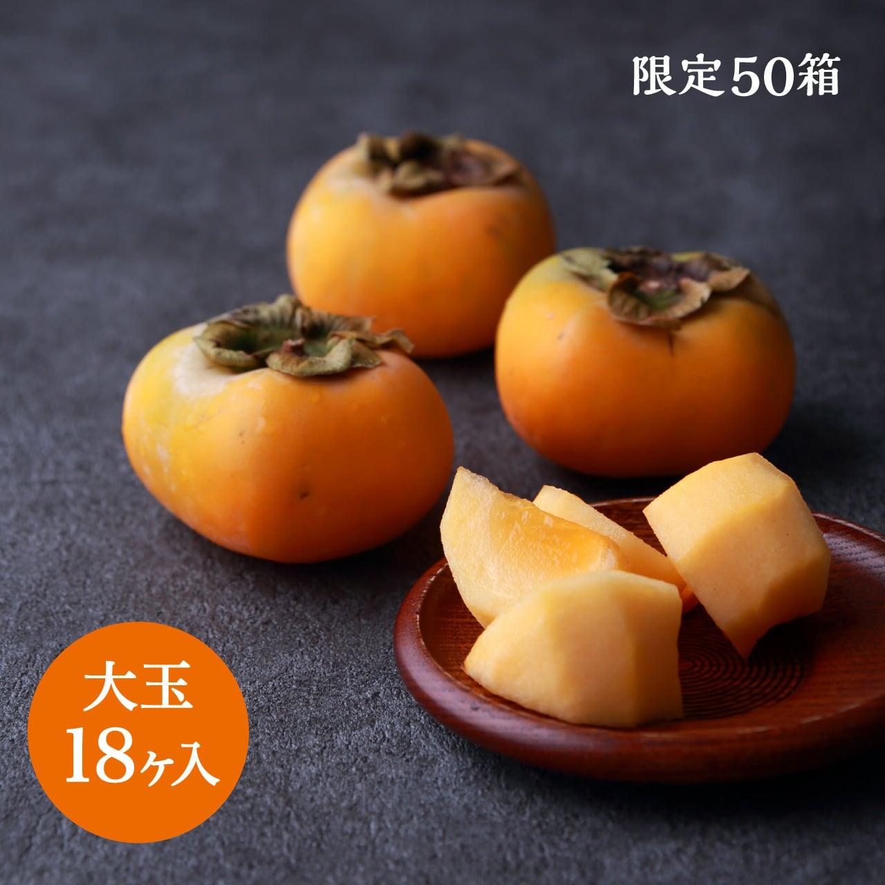 本場松ヶ岡産 庄内柿(大玉 18ヶ入)