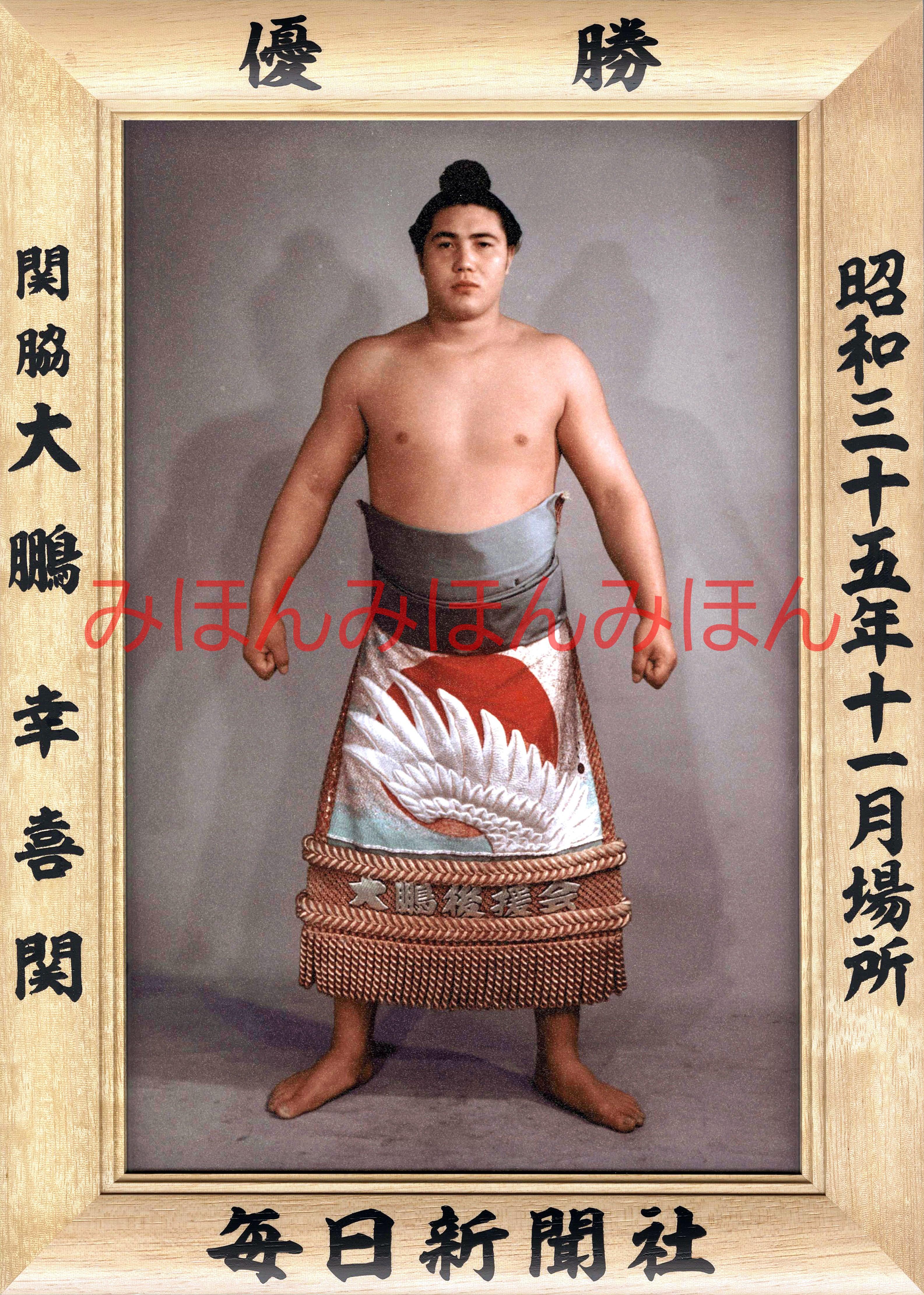 昭和35年11月場所優勝 関脇 大鵬幸喜関(初優勝)