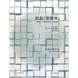 N0501 組曲「遊園地」(ピアノ/長場直樹/楽譜)