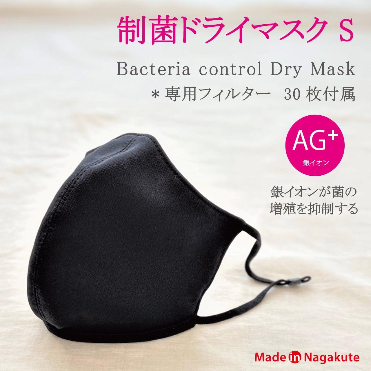 制菌ドライマスク / S size / MONOBLACK / 30枚高機能フィルター付