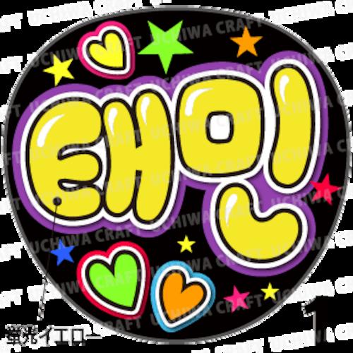 【蛍光プリントシール】【SHINee(シャイニー)/テミン】『태민』 K-POPのコンサートやツアーに!手作り応援うちわでファンサをもらおう!!!