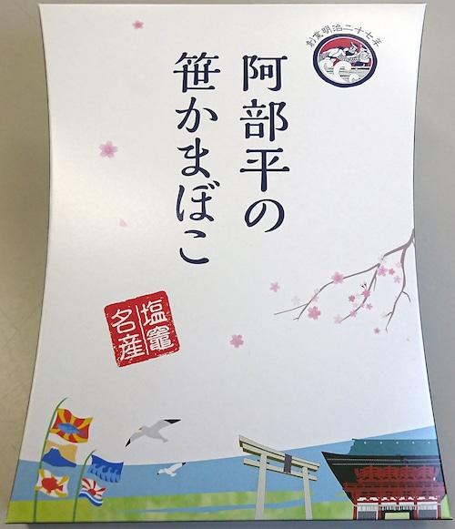 匠味(たくみ) 笹かまぼこ【扇】  プレーン5枚入【SO-5】