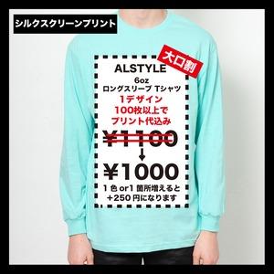 『大口割!』ALSTYLE (AAA) アルスタイル 6.0oz 長袖Tシャツ (品番1304)