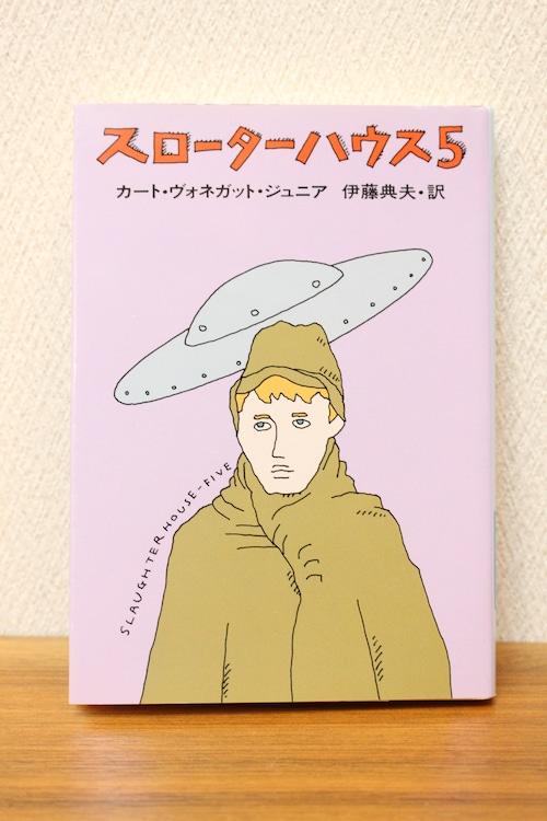 『スローターハウス5』カート・ヴォネガット・ジュニア (文庫本)