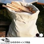 196ひのきのキャンプ用品 薪用キャリーバッグ10〜15kg用 帆布 キャンプ用品 アウトドア バーベキュー 196hinoki-045