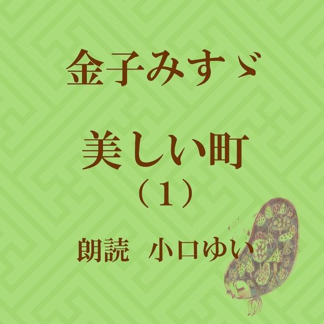[ 朗読 CD ]美しい町 (1)  [著者:金子みすゞ]  [朗読:小口ゆい] 【CD1枚】 全文朗読 送料無料 オーディオブック AudioBook