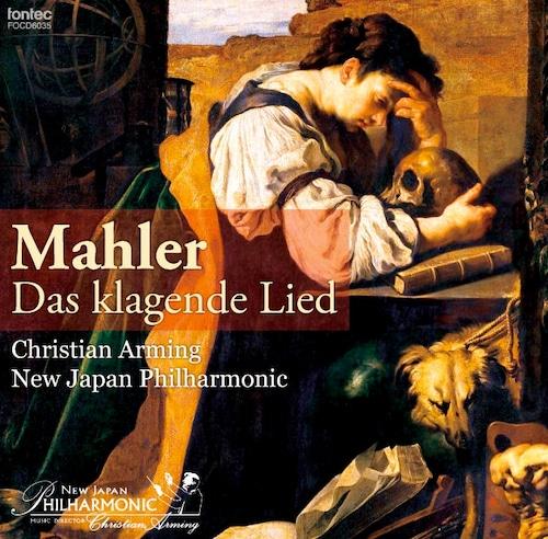 マーラー 嘆きの歌(3部による1880年初稿版) クリスティアン・アルミンク 指揮 新日本フィルハーモニー交響楽団