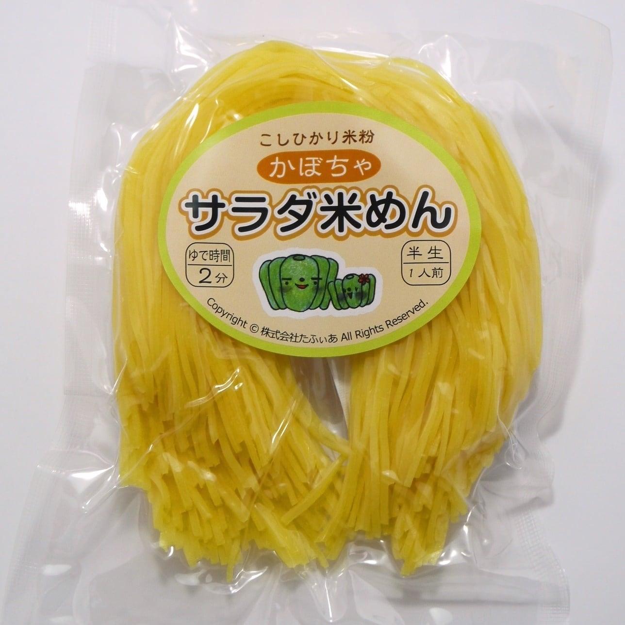 サラダ米めん(かぼちゃ)