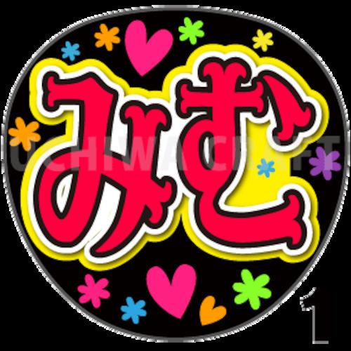 【プリントシール】【NGT48/研究生/三村妃乃】『みむ』コンサートや劇場公演に!手作り応援うちわで推しメンからファンサをもらおう!!