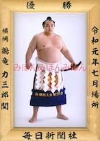 令和元(2019)年7月場所優勝 横綱 鶴竜力三郎関(6回目の優勝)