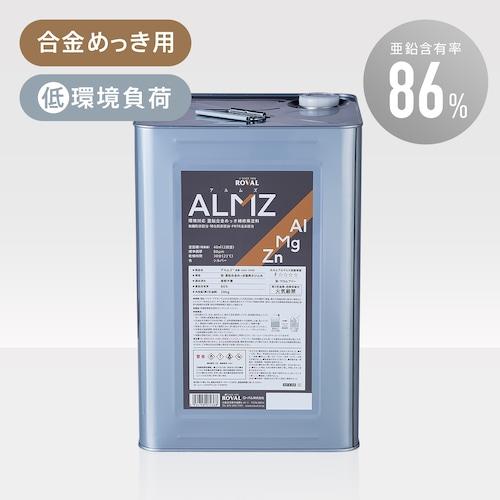 ALMZ(アルムズ) 20kg缶