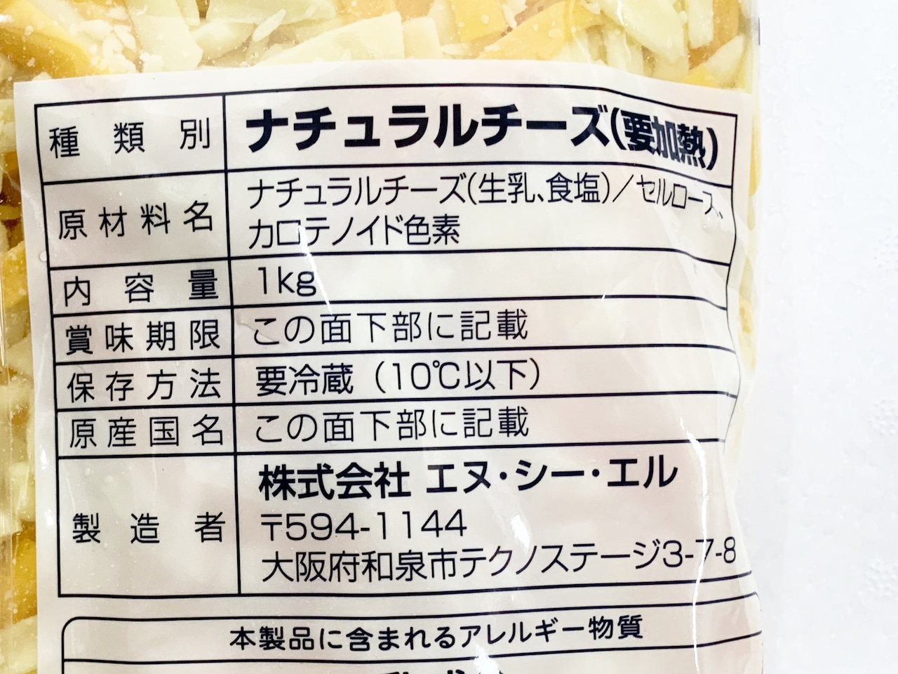 マーブルシュレッドチーズ1kg