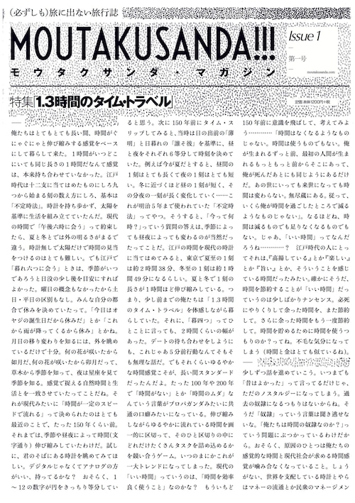 MOUTAKUSANDA!!! magazine ISSUE1 特集「1.3時間のタイム・トラベル」