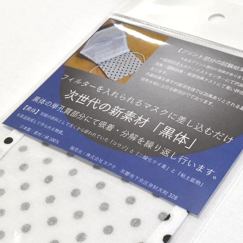 抗菌 洗える綿100% マスクフィルターシート(1枚入り) mask filter