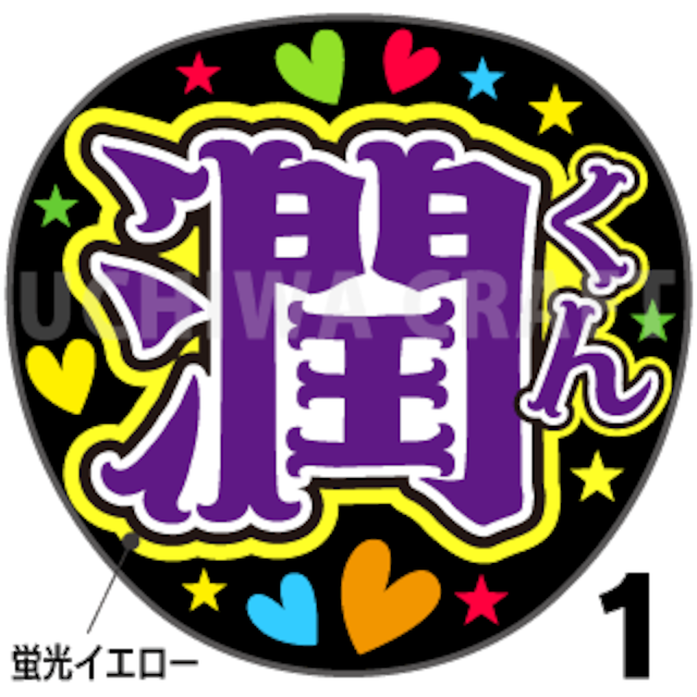 【蛍光プリントシール】【嵐/松本潤】『潤くん』コンサートやライブに!手作り応援うちわでファンサをもらおう!!!
