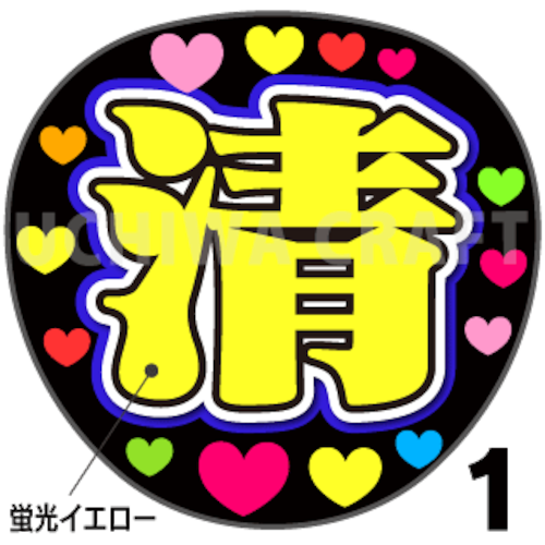 【蛍光プリントシール】【演歌/前川清】『清』コンサートやライブに!手作り応援うちわでファンサをもらおう!!!