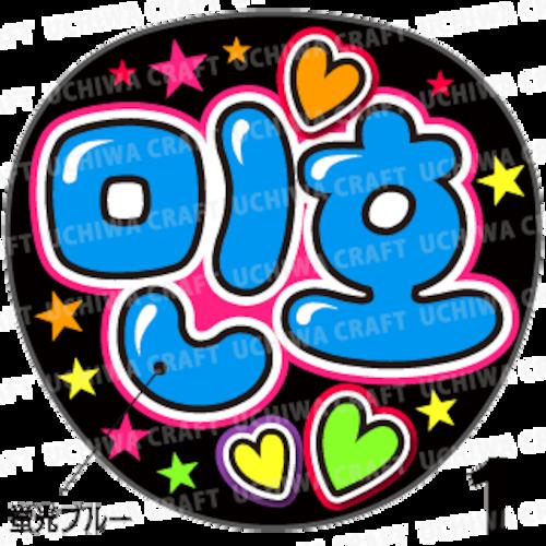 【蛍光プリントシール】【SHINee(シャイニー)/ミンホ】『민호』K-POPのコンサートやツアーに!手作り応援うちわでファンサをもらおう!!!