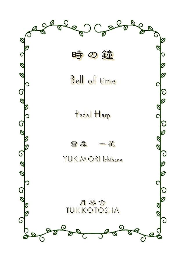 時の鐘 ペダルハープ 製本楽譜