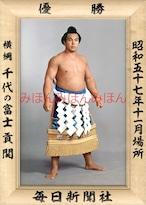 昭和57年11月場所優勝 横綱 千代の富士貢関(7回目の優勝)