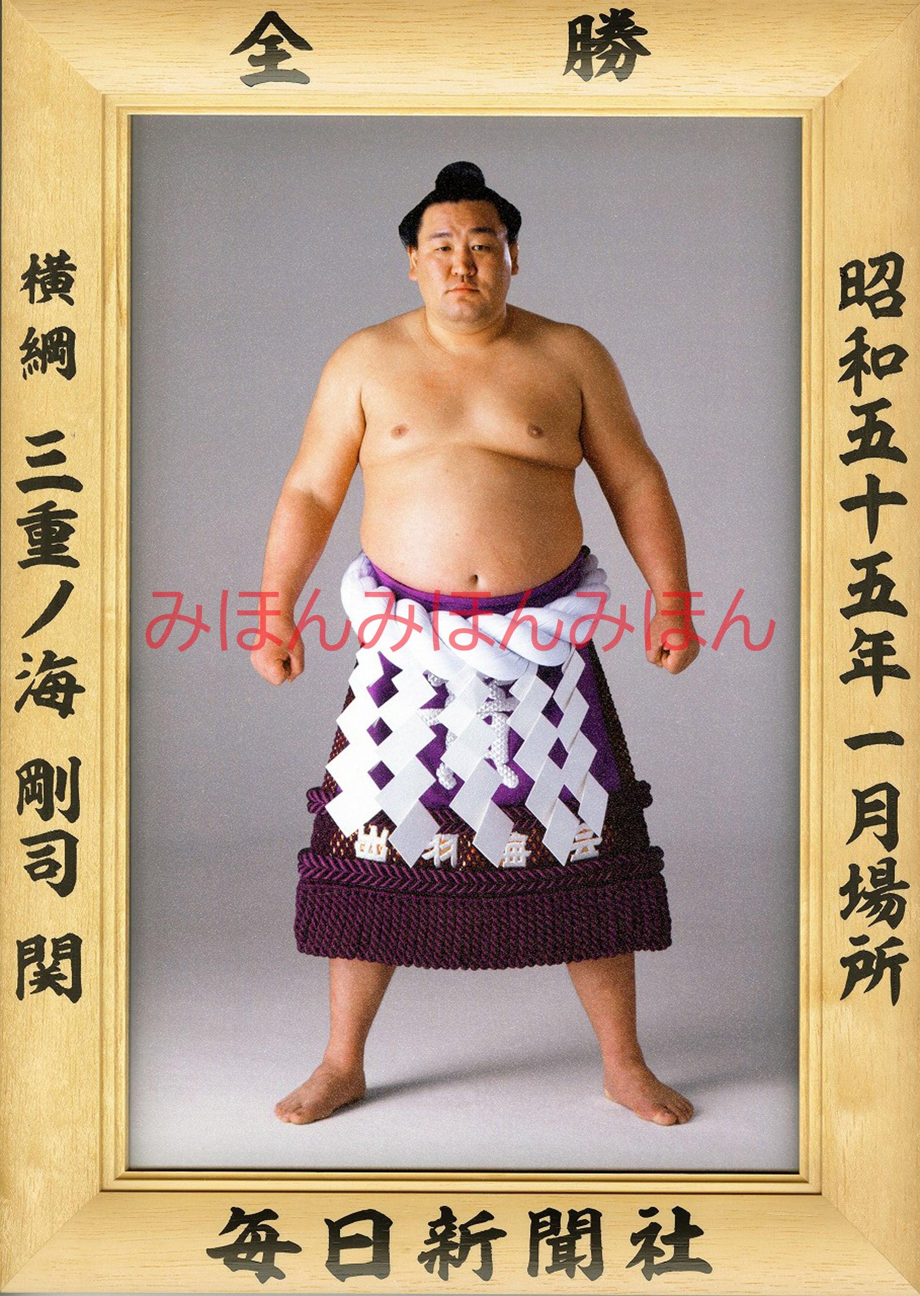 昭和55年1月場所全勝 横綱 三重ノ海剛司関(3回目の優勝)