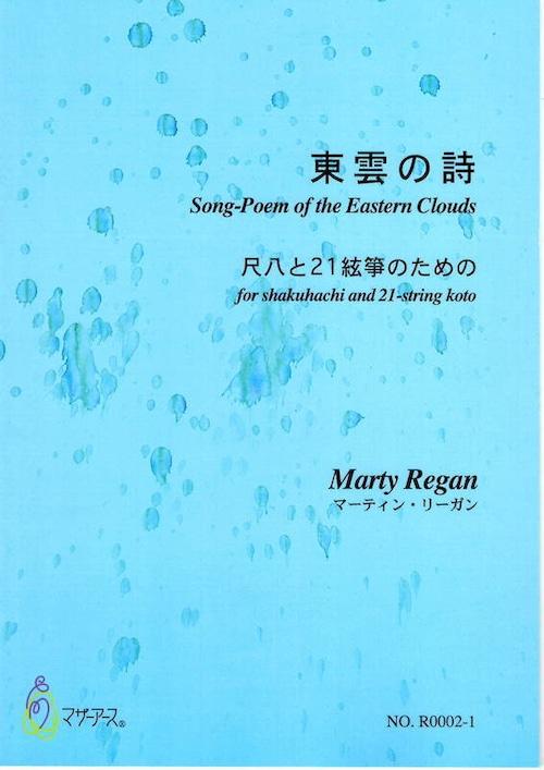 R0002-1 東雲の詩《スコアのみ》(尺八,21絃箏/マーティン・リーガン/楽譜)