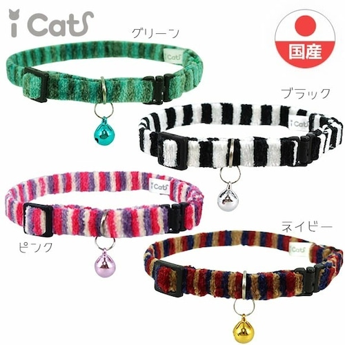 猫首輪(成猫カラフルふんわりストライプ織紐)