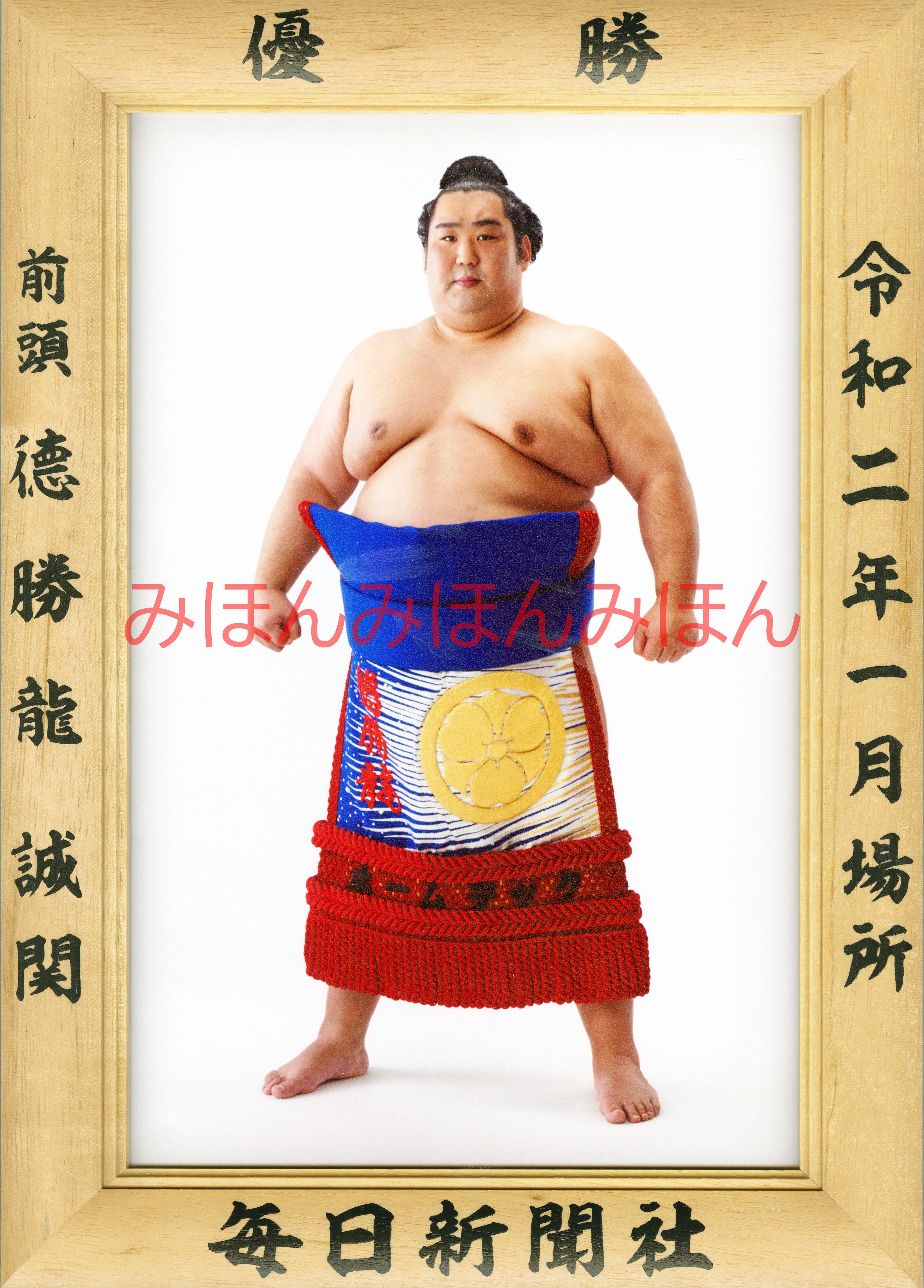 令和2(2020)年1月場所優勝 前頭 徳勝龍誠関(初優勝)