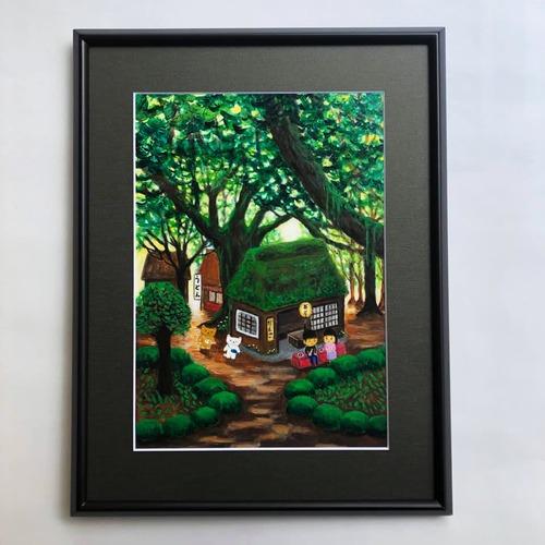 尾崎潤 「森の茶屋屋さん」