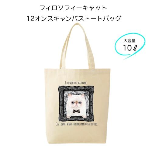【受注生産】12オンスキャンバストートバッグ■フィロソフィーキャット