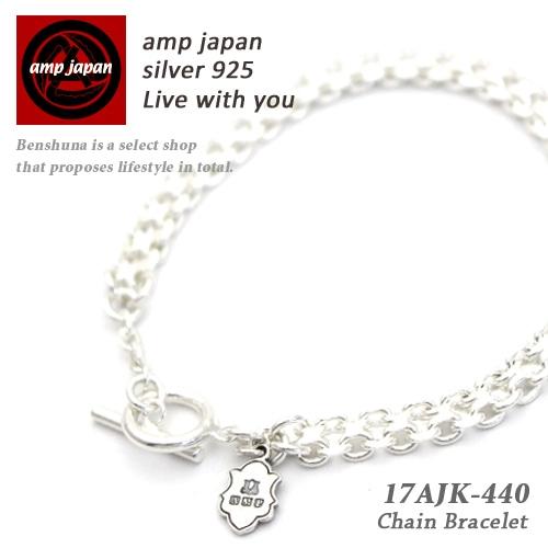 """AMP JAPAN/アンプジャパン   コンビネーションチェーンブレスレット """"Caterpillar"""" 17AJK-440"""