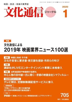文化通信ジャーナル2020年1月号
