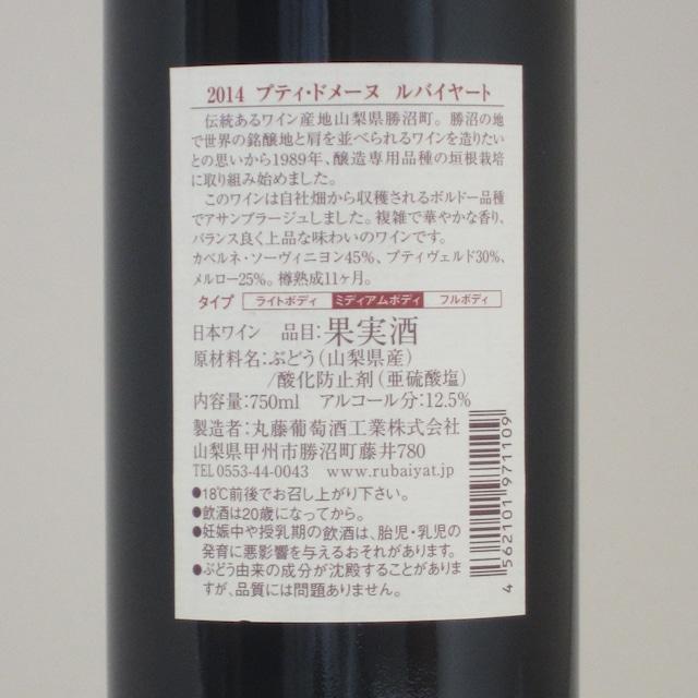 山梨 丸藤葡萄酒 プティ・ドメーヌ ルバイヤート `14