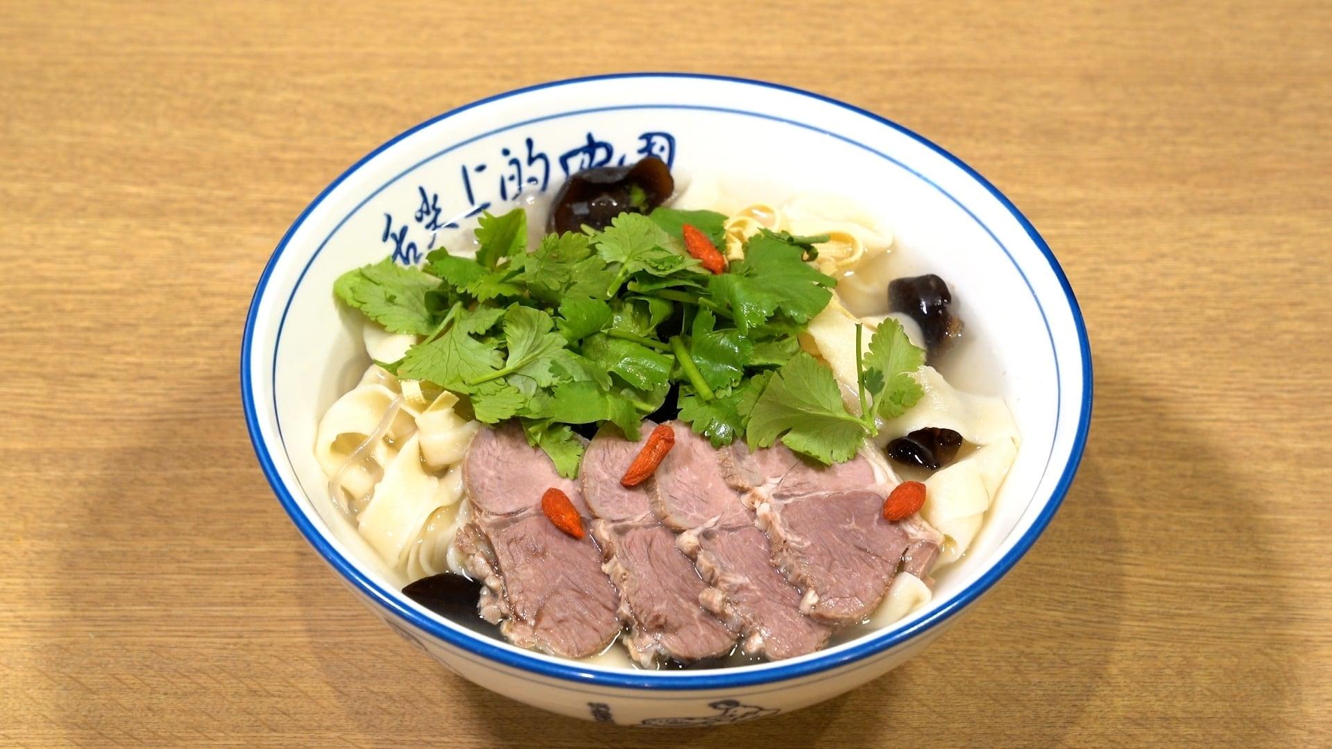 羊肉烩麺(ヤンローフイメン)
