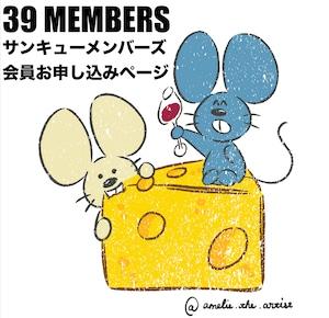 39 MEMBERS 【サンキューメンバーズ会員お申し込みページ】